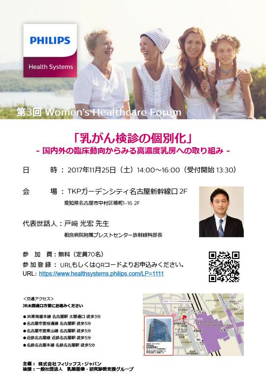 第3回Women's Healthcare Forum