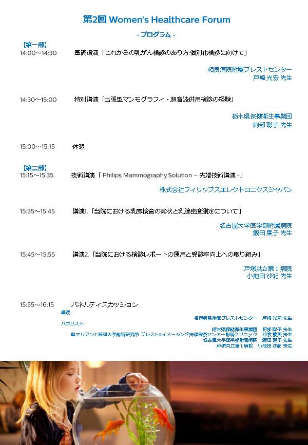 第2回Women's Healthcare Forum