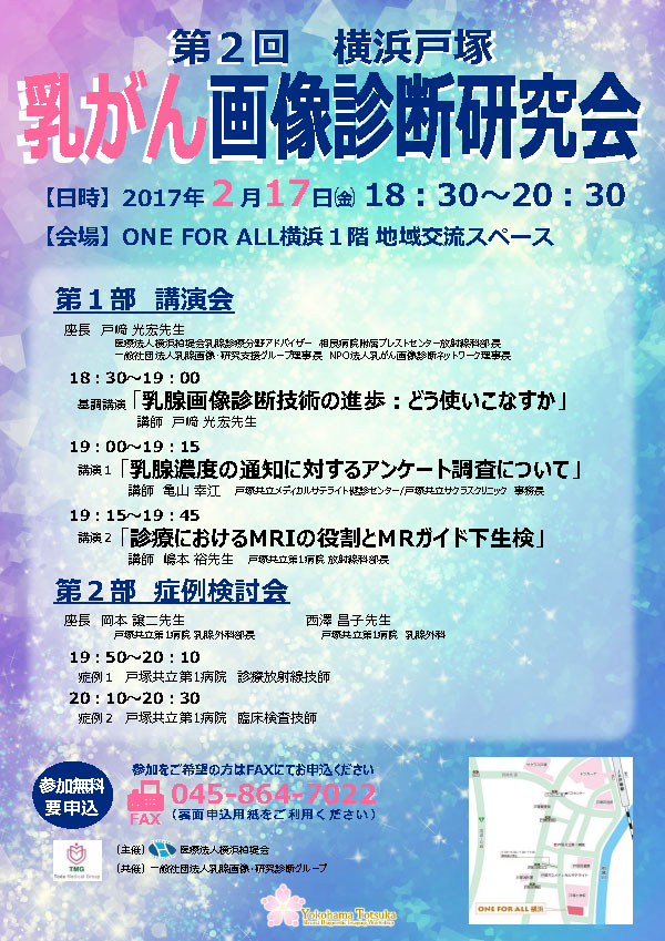第2回横浜戸塚 乳がん画像診断研究会