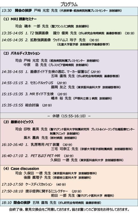 第3回 乳腺画像・インターベンション研究会