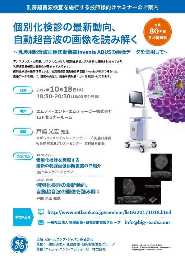 乳房超音波検査を施行する技師様向け勉強会
