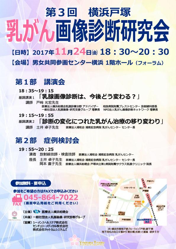 第3回 横浜戸塚 乳がん画像診断研究会